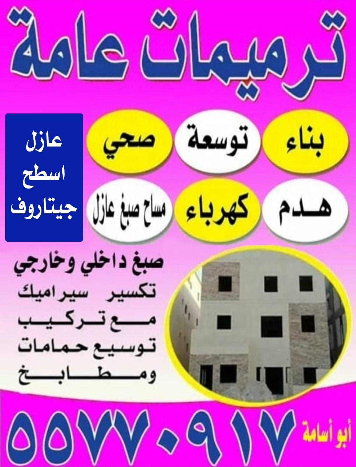أبو اسامه للترميمات العامه 1