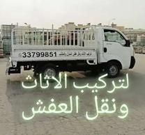 أبو خليفة لنقل العفش