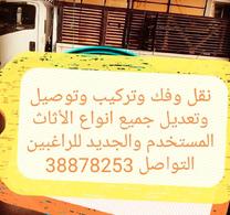أبو علي لنقل وفك وتركيب الاثاث
