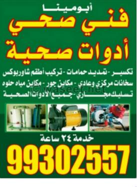 أبو مينا فني صحي أدوات صحية