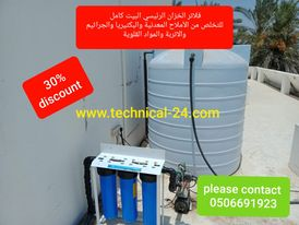 Latest Methods Cooling Water Tank by Chiller Exchanger System