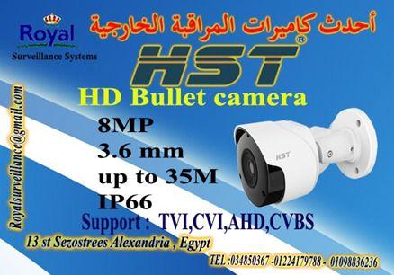 أحدث كاميرات مراقبة خارجية8 MP