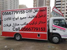 أحمدنقل اثاث