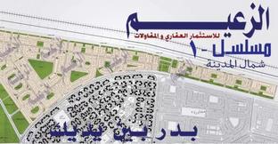 أرض للبيع بالقرب من محطة بدر 459 م