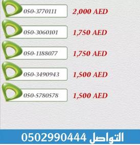 أرقام اتصالات مميزة للبيع