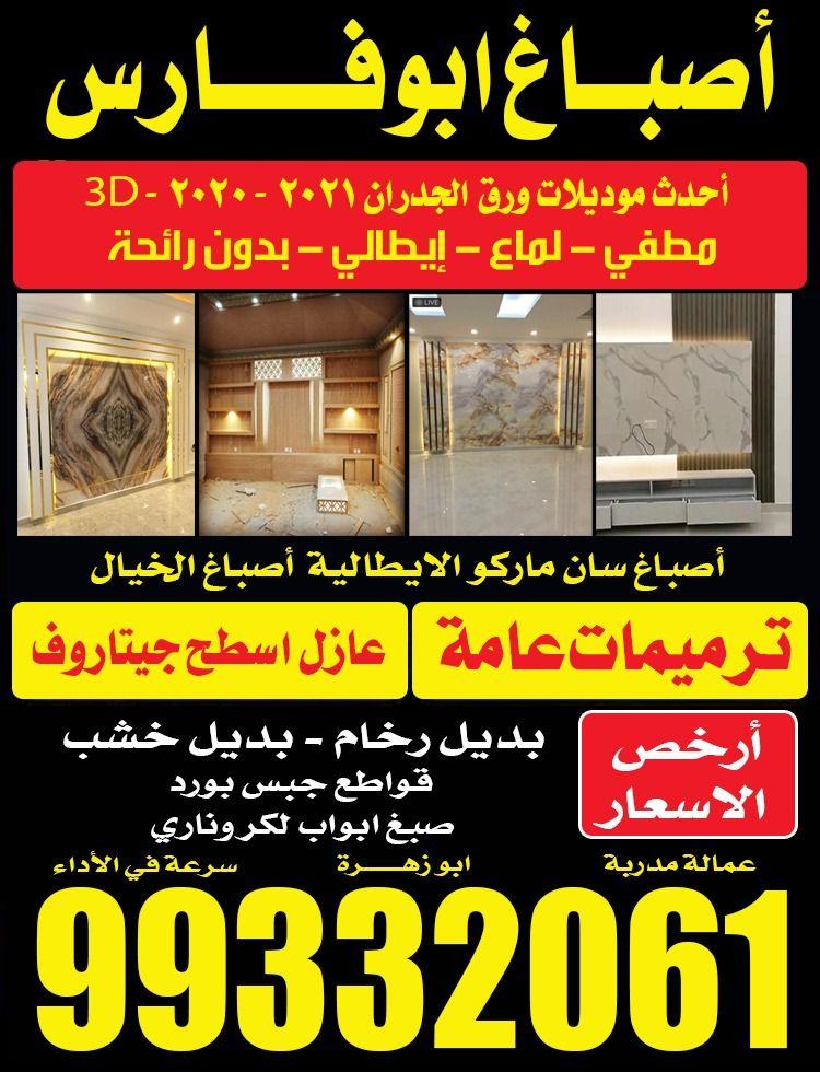 أصباغ أبو فارس 2