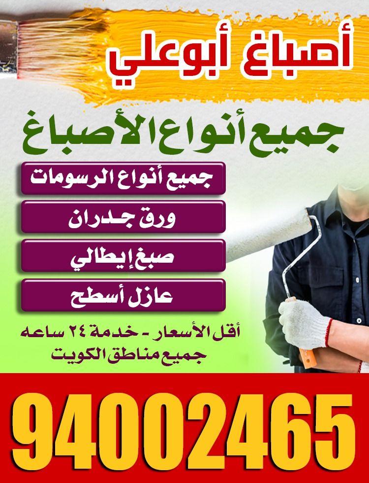 أصباغ ابو علي 2