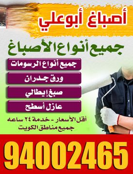 أصباغ ابو علي 10
