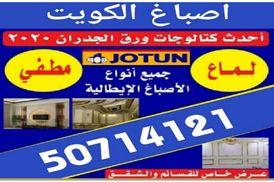 أصباغ الكويت
