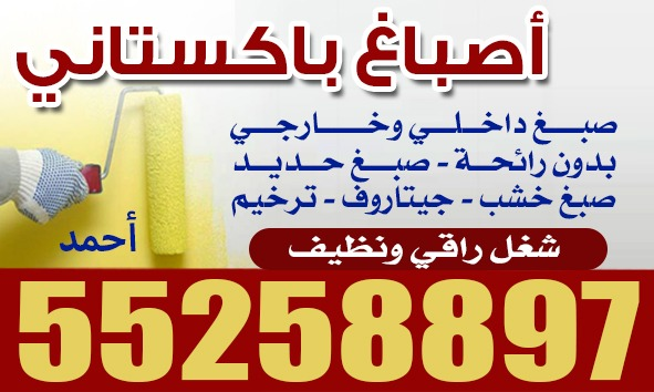 Pakistani dyes