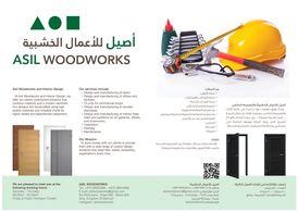 أصيل للأعمال الخشبية والتصميم الداخلي
