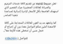 أعمال صيانة وترميم للعائلات والمؤسسات المتضررة في بيروت...