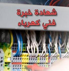أعمال كهرباء خبره