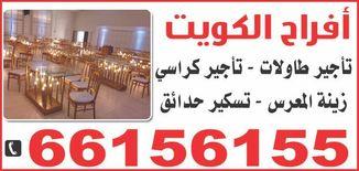 أفراح الكويت