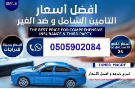 أفضل أسعار تأمين السيارات