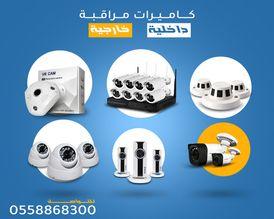 كاميرات مراقبة داخلية وخارجية