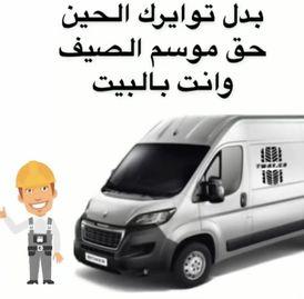 خدمات تصليح سيارات