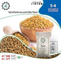 أفضل وأجود الحلبة للبيع من شركة الجيل العربي للتجارة