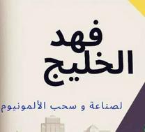 ألومنيوم فهد الخليج