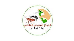 اباده حشرات المركز المصري العالمي