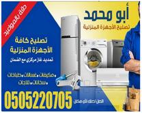 ابــو محمد لتصليح الأجــهــزة المنزلية