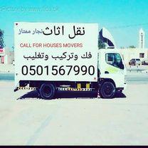 Abu Bakr Furniture Movers 0501567990