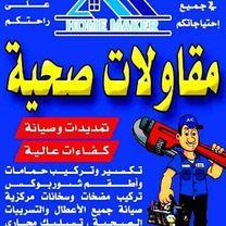 ابوحسين معلم وفني صحي