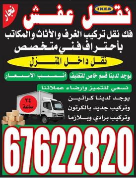 ابو حسين نقل عفش