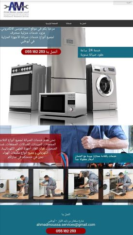 Repair of washing machines, refrigerators, ovens