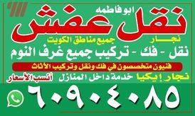 ابو علي فك نقل وتركيب نقل وتركيب