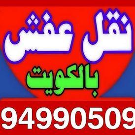 ابو كريم لنقل عفش 94990509