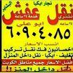 ابو محمد فك ونقل وتركيب غرف