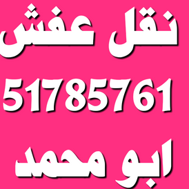 ابو محمد لنقل عفش
