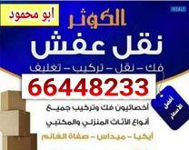 ابو محمود لنقل العفش وفك وتركيب غرف النوم بانسب الأسعار...