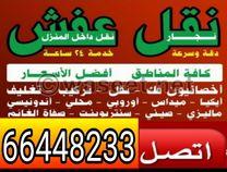 ابو مريم لنقل العفش وفك وتركيب غرف النوم بانسب الأسعار