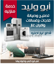 Abu Walid Repair & Maintenance Washing Machines, Gas Ovens & Dryers
