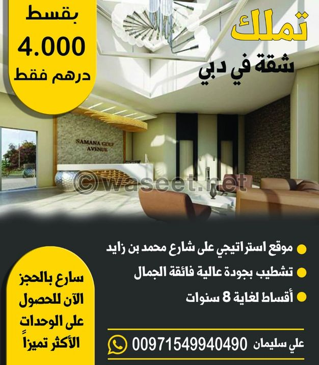 Book your apartment online with installments up to 8 years