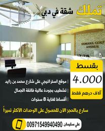 احجز وتملك شقة اون لاين في دبي