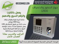 جهاز بصمة متنقل مع ميزة الحضور والإنصراف ZKTECO U900...