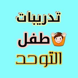 اخصائي لذوي الاحتياجات الخاصة لجلسات التوحد والتأخر اللغوي