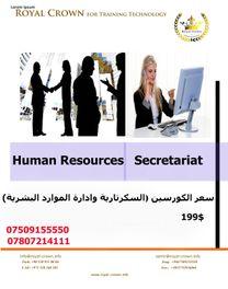 ادارة الموارد البشرية والسكرتارية...