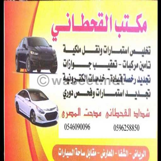 ارخص تامين سيارات