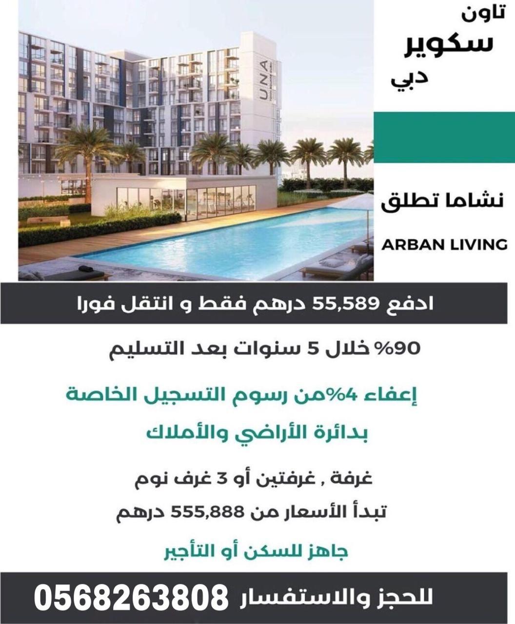 ارخص غرفة و صالة في دبي و تقسيط خمس سنوات بدون فوائد