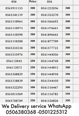 ارقام اتصالات تربل شبكة 056 بسعر ممتاز