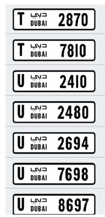 ارقام دبي رباعية مميزة - Dubai Plates