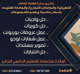 استاذ محاسبة و إحصاء للمعاهد التطبيقية والجامعات