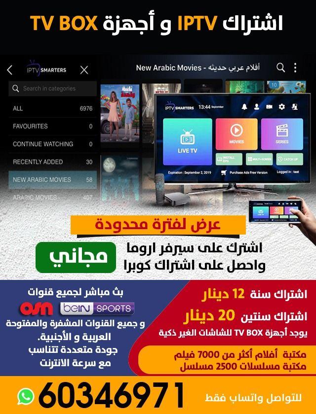 اشتراك اجهزه IPTV 1