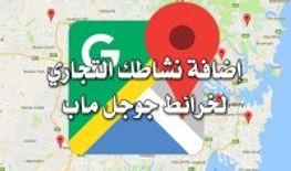اضافه نشاط تجاري على خريطه جوجل