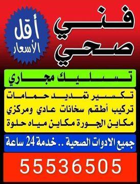 اعمال صحيه في جميع مناطق الكويت