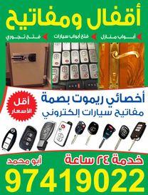 Locks   Keys Kuwait